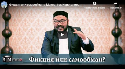 Фикция или самообман / Максатбек Каиргалиев