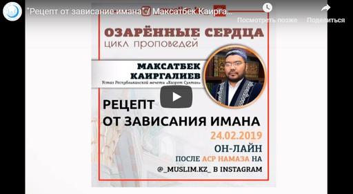 """Рецепт от зависание имана"" / Максатбек Каиргалиев"