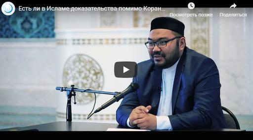 Есть ли в Исламе доказательства помимо Кораны и Сунны?