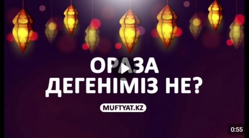 ОРАЗА ДЕГЕНІМІЗ НЕ? | MUFTYAT.KZ