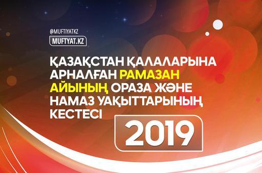 ОРАЗА ЖӘНЕ НАМАЗ КЕСТЕСІ – 2019