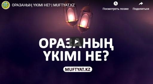 ОРАЗАНЫҢ ҮКІМІ НЕ? | MUFTYAT.KZ