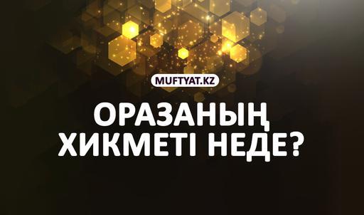 ОРАЗАНЫҢ ХИКМЕТІ НЕДЕ? | MUFTYAT.KZ