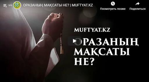 ОРАЗАНЫҢ МАҚСАТЫ НЕ? | MUFTYAT.KZ
