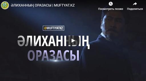 ӘЛИХАННЫҢ ОРАЗАСЫ | MUFTYAT.KZ