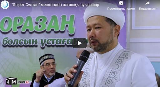 """""""Әзірет Сұлтан"""" мешітіндегі алғашқы ауызашар"""