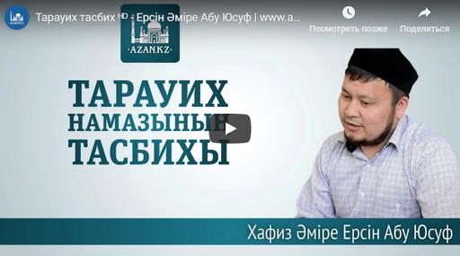 Тарауих тасбих ᴴᴰ - Ерсін Әміре Абу Юсуф | www.azan.kz