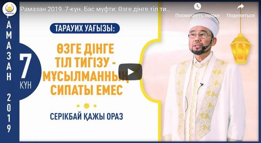 Рамазан 2019. 7-күн. Бас мүфти: Өзге дінге тіл тигізу - мұсылманның сипаты емес