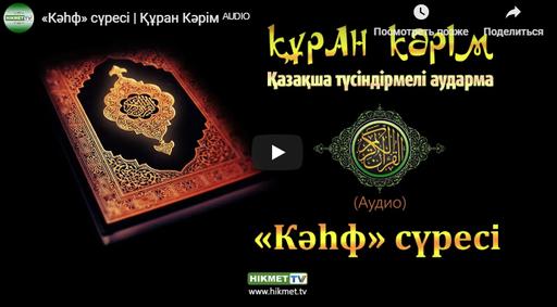 «Кәһф» сүресі | Құран Кәрім ᴬᵁᴰᴵᴼ