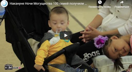 Накануне Ночи Могущества 100 семей получили благотворительную помощь от Республиканской мечети