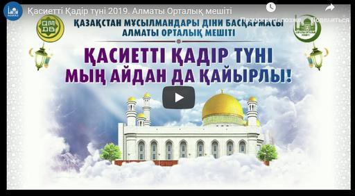 Қасиетті Қадір түні 2019. Алматы Орталық мешіті