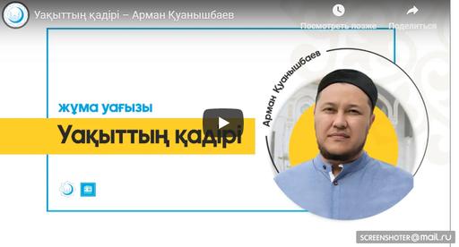 Уақыттың қадірі – Арман Қуанышбаев | жұма уағызы