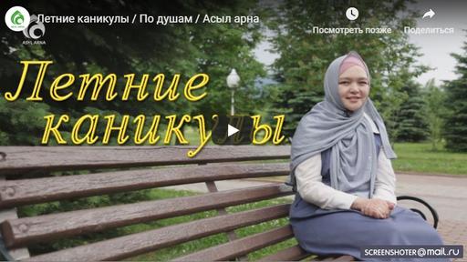 Летние каникулы / По душам / Асыл арна