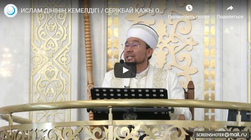 ИСЛАМ ДІНІНІҢ КЕМЕЛДІГІ / СЕРІКБАЙ ҚАЖЫ ОРАЗ