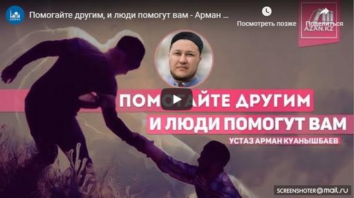 Помогайте другим, и люди помогут вам - Арман Куанышбаев | www.azan.kz