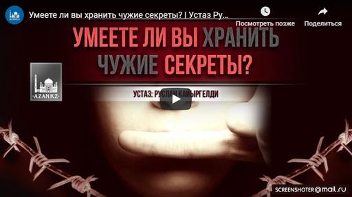 Умеете ли вы хранить чужие секреты? | Устаз Руслан Кайыргелди