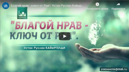 Благой нрав - ключ от Рая! | Устаз Руслан Кайыргелди