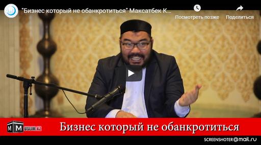 """""""Бизнес который не обанкротиться"""" Максатбек Каиргалиев"""