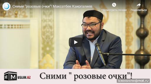 """Сними """"розовые очки""""! Максатбек Каиргалиев"""