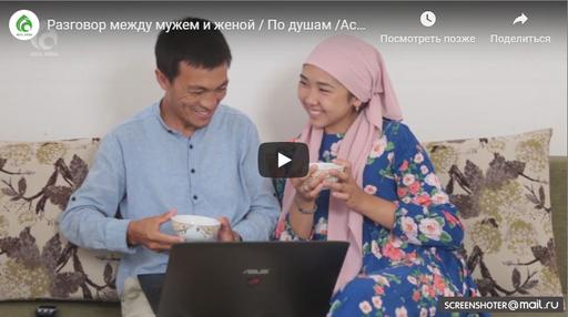 Разговор между мужем и женой / По душам /Асыл арна