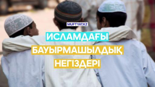 Исламдағы бауырмашылдық негіздері