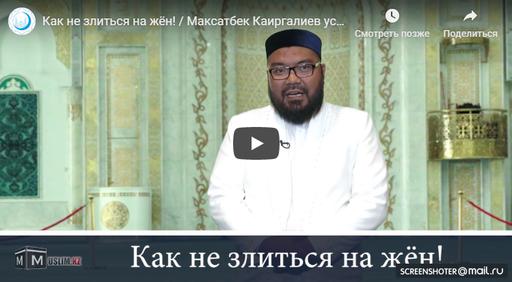 """Как не злиться на жён! / Максатбек Каиргалиев устаз мечети """"Хазрет Султан"""""""