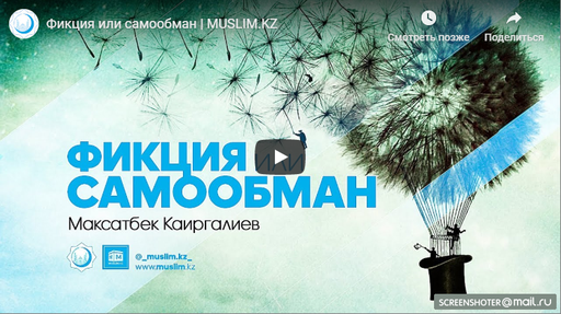 Фикция или самообман | MUSLIM.KZ