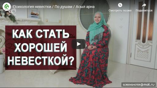 Психология невестки / По душам / Асыл арна
