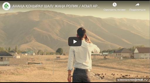 АНАҢА ҚОҢЫРАУ ШАЛ/ ЖАҢА РОЛИК / АСЫЛ АРНА