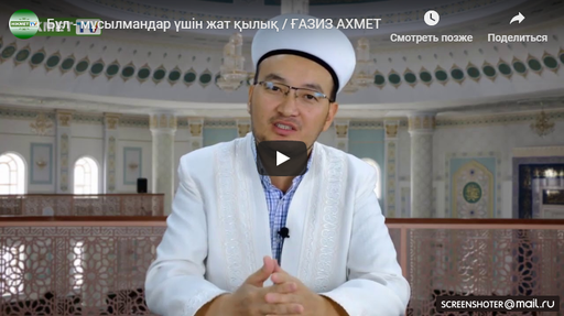 Бұл - мұсылмандар үшін жат қылық / ҒАЗИЗ АХМЕТ
