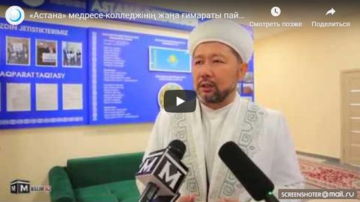 «Астана» медресе-колледжінің жаңа ғимараты пайдалануға берілді