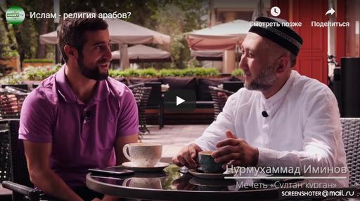 Ислам - религия арабов?