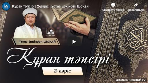 Құран тәпсірі   2-дәріс   Ұстаз Еркінбек Шоқай