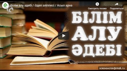 Білім алу әдебі / Әдеп әліппесі / Асыл арна