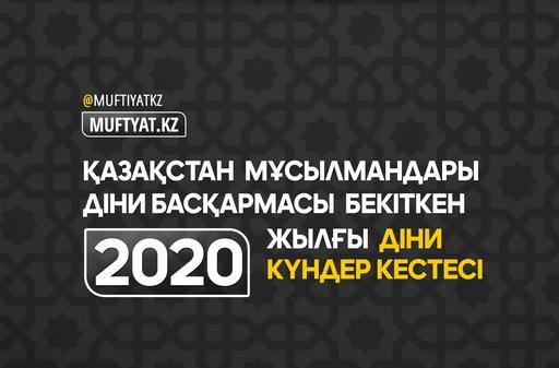 2020 ЖЫЛДЫҢ ДІНИ КҮНДЕР КЕСТЕСІ