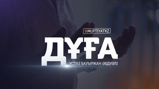 ДҰҒА   MUFTYAT.KZ