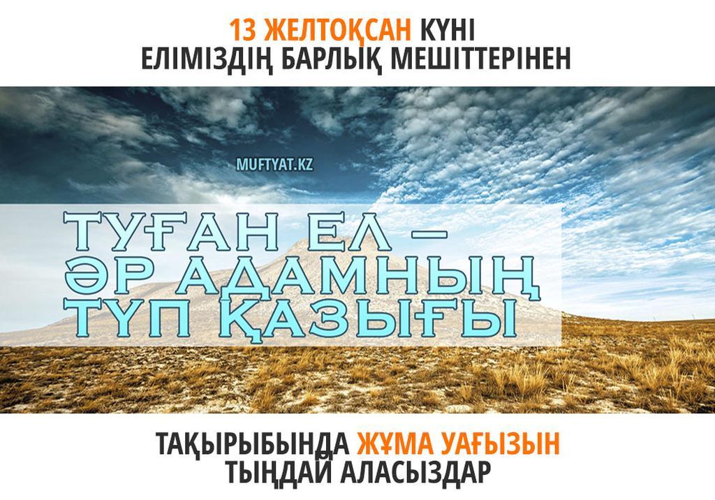 ТУҒАН ЕЛ – ӘР АДАМНЫҢ ТҮП ҚАЗЫҒЫ